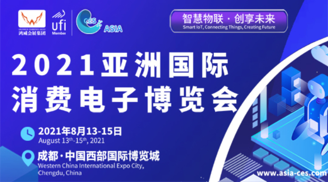 亚洲国际消费电子博览会