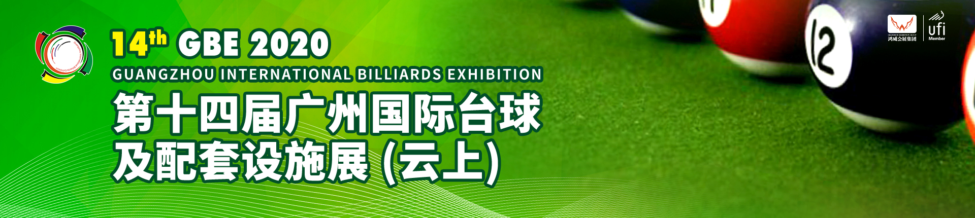 The 14th Guangzhou International billiards and supporting facilities exhibition 2020