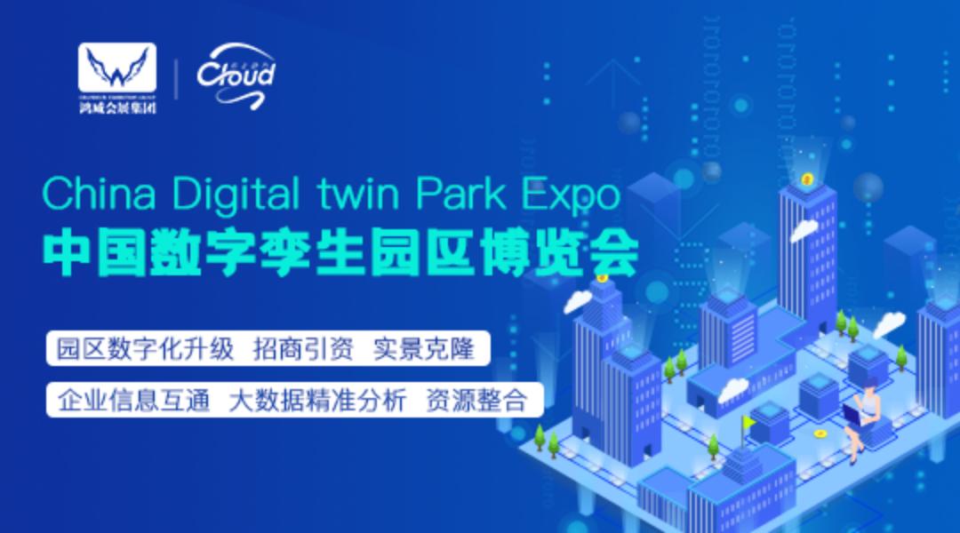 中国数字孪生园区博览会