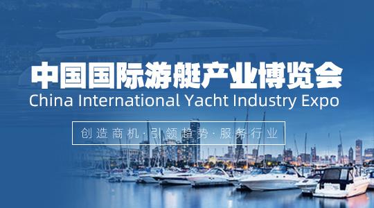 云展·中国国际游艇产业博览会