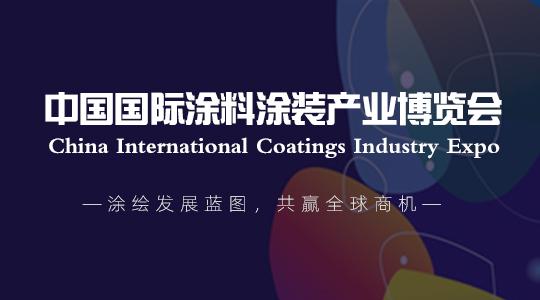 云展·中国国际涂料涂装产业博览会