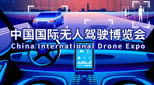 云展·中国国际无人驾驶展览会