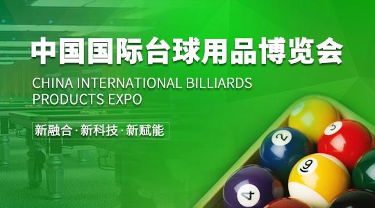 云展·中国国际台球用品博览会