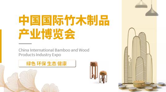 云展·中国国际竹木制品产业博览会
