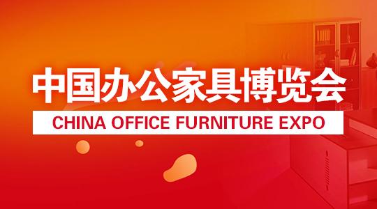 云展·中国办公家具博览会