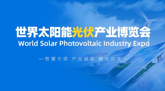 云展·世界太阳能光伏产业博览会