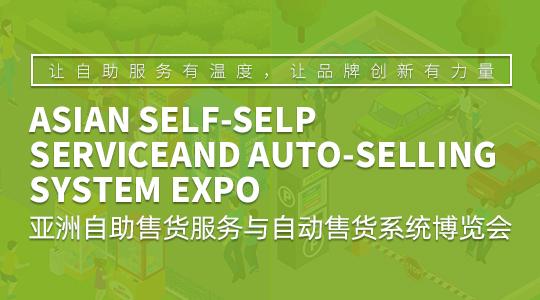 亚洲自助售货服务与自动售货系统博览会