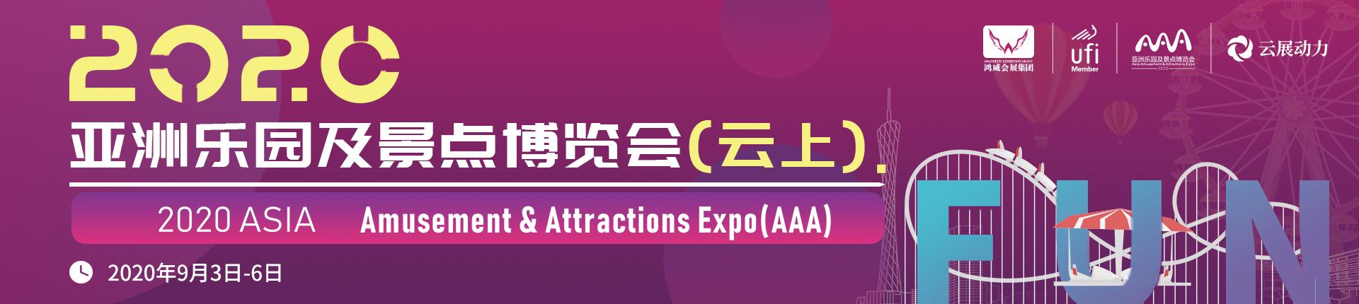 亚洲乐园及景点博览会