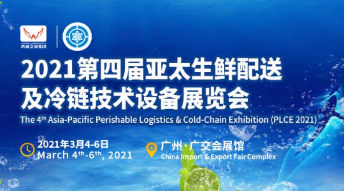 2021亚太生鲜配送及冷链技术设备展