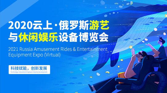 2021云上·俄罗斯游艺与休闲娱乐设备博览会
