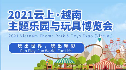 2021云上·越南主题乐园与玩具博览会